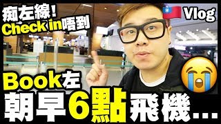 【Vlog】痴左線!book左朝早6點飛機...