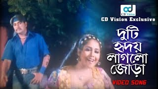 Duti Hriody Laglo Jora | HD Movie Song | Shahin Alam & Shapla | CD Vision