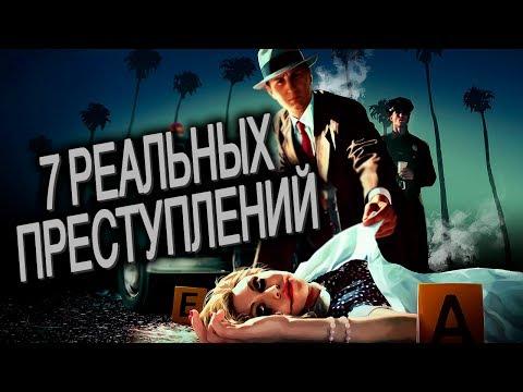 L.A. Noire | 7 реальных преступлений из игры