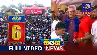 Siyatha News | 06.00 PM | 13 – 10 – 2019