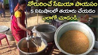 నోరురుంచే సేమియా పాయసం 5 నిమిషాలలో తయారుచేసుకోండి   Semiya Payasam Recipe   Street Food