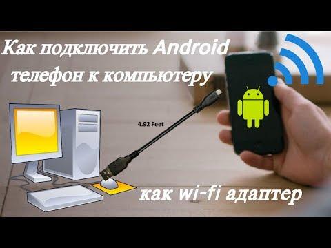 Как подключить Android телефон к компьютеру, как wi-fi адаптер