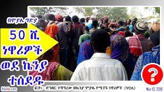 Ethiopia: በሞያሌ ግድያ 50 ሺሕ ነዋሪዎች ወደ ኬንያ ተሰደዱ 50 Thousand Moyale, Borana Oromia, Ethiopia - VOA