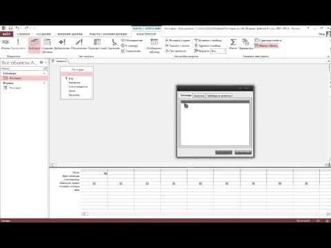 Уроки по базе данных Access - видео