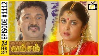 Vamsam  Tamil Serial Sun TV  Epi 1112 24022017