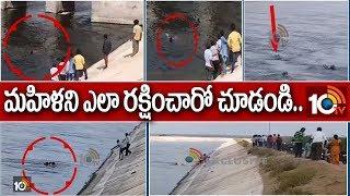 మహిళను కాపడిన ఇద్దరు వ్యక్తులు..| Rao Lakshmana Fell Down In Sagar Lift Canal | Haliya