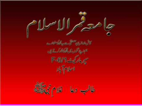 Islamic Ring Tune Yeh Jan B Owais Qadri Naats video