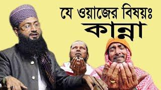 কোরআন হাদিছ   Mowlana Nure Alam   Bangla Waz Mhfil   ICB Digital   2017