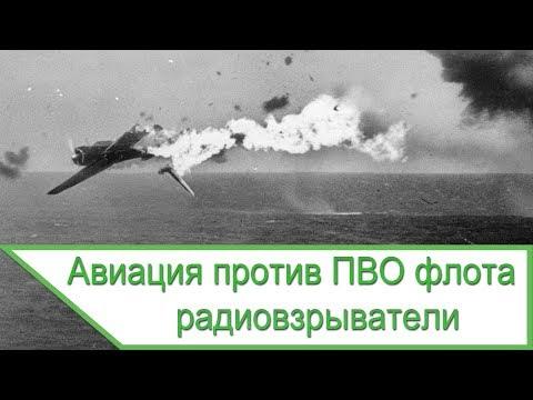 Авиация против ПВО эсминцев - радиовзрыватели в War Thunder