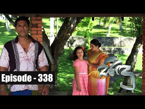 Sidu | Episode  338 22nd  November 2017