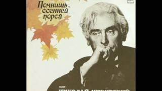 Николай Никитский Помнишь осенней порой