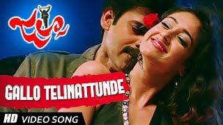 Gaallo Thelinattundhe Full Video Song!    Jalsa Telugu Movie    Pawan Kalyan , Ileana D'Cruz