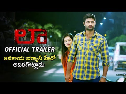 L A W (LOVE AND WAR) Movie Theatrical Trailer | Latest Telugu Movie Trailers 2018 | NewsQube