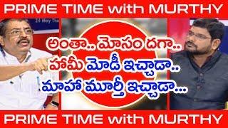 Clash In LIVE Debate Over AP Special Status | #PrimeTimeWithMurthy