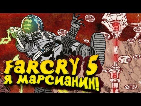 Я МАРСИАНИН! - Far Cry 5: Пленник Марса