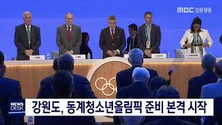 강원도, 동계청소년올림픽 준비 본격 시작