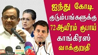 Congress promises 72000 rupees for 5 crore people  tamil news live