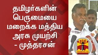 Keezhadi Issue   Centre is trying to hide Tamil's Pride - Mutharasan