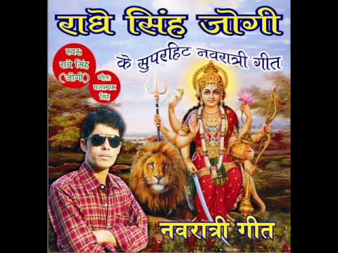Super Hit Bhakti Bhojpuri D.j.song Bajela Rum Jhum Navratri Geet By Radhe Singh Jogi video