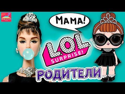 Топ 5 кукол родителей Лол сюрприз  LOL surprise doll Барби Пуллип Дисней Монстер хай