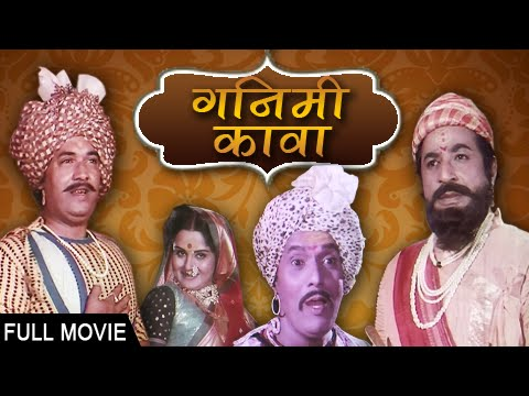 Ganimee Kawa - Classic Marathi Full Movie - Dada Kondke, Usha Chavan, Bhalji Pendharkar video