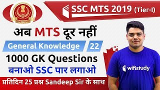 6:00 PM - SSC MTS 2019 | GK by Sandeep Sir | 1000 Expected Questions (Day #21)