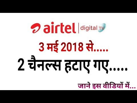 Bad News: Airtel Digital TV Removed 2 Channels w.e.f 3rd May 2018 (Must Watch)