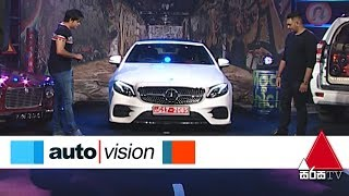 Auto Vision Sirasa TV 05th January 2019