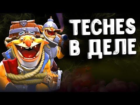 СИЛА МИН МИНЕР ДОТА 2 - TECHIES DOTA 2