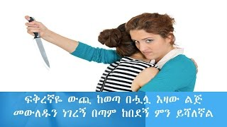 "Ethiopian husband have an affair and got another child, ""What shall I do ?"""