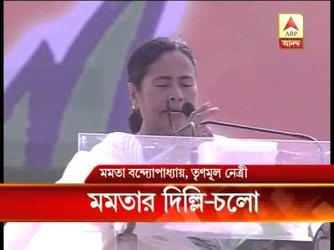 Now Mamata Banerjee calls for leading to delhi.