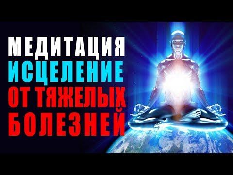 Мощная Медитация Исцеление от Тяжелых Болезней и даже Рака | Новый Уровень Исцеления Болезни