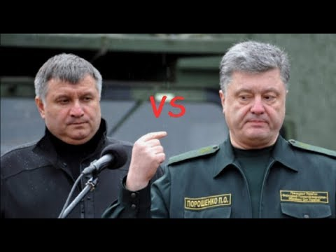 Аваков VS Порошенко Оставь моего сына иначе Украина зальется кровью