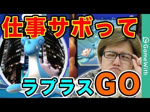 【ポケモンGO攻略動画】【ポケモンGO】オフィスでラプラスの影…仕事サボってGOした結果【Pokemon GO】  – 長さ: 4:40。
