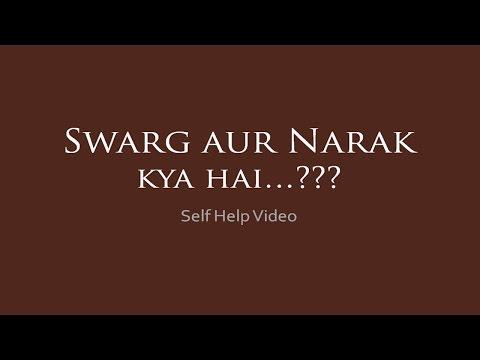 Swarg aur Narak kya hai ???