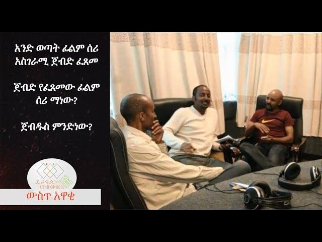 EthiopikaLink The insider News June 04 2017 Part 2