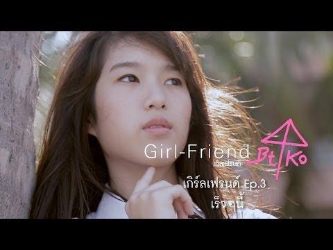 ตัวอย่างตอนต่อไป Girlfriend Ep.3  (teaser) video