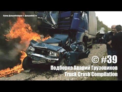 Подборка Аварий Грузовиков / Truck Crash Compilation / © #39 / Аварии Грузовиков 2016 / Аварии и ДТП