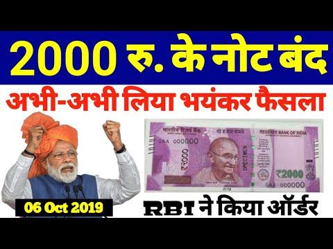 आज से ₹2000 रुपये के नोट बंद, अभी देखे वरना नुकसान उठाओगे | आज से छपाई बंद RBI News, SBI ATM News