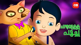 Full CARTOON for KIDS - MORAL Stories and Songs- Malayalam