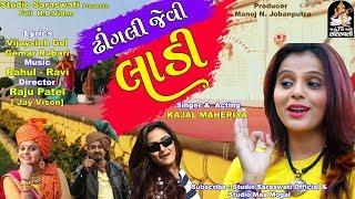 KAJAL MAHERIYA | કાજલ મહેરિયા | ઢીંગલી જેવી લાડી | New Gujarati SONG 2018 | FULL HD VIDEO