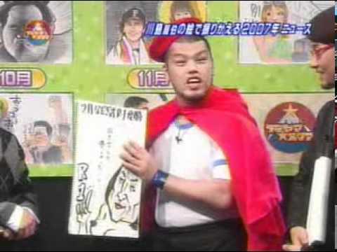 画で振りかえる2007  野性爆弾 川島 似顔絵