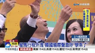 名嘴揭綠擒韓小組 高雄市政府內鬼洩密?│中視新聞20190213
