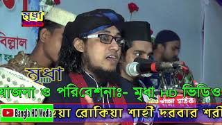 Pir Mufti Mohammad Gias Uddin Tahery   Mridha HD