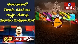 Telangana Election Results Impact on State and Nation Politics | News Analysis With Srini | hmtv