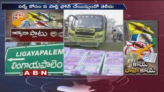 Phone Survey on AP Polls | Huge Betting goes on AP Elections 2019 | ABN Telugu