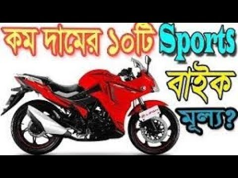Top 10 cheap Sports bikes Price in Bangladesh 2018
