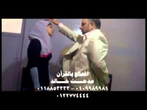حالة 7 جزء أول - علاج السحر المس الجن مدحت خالد