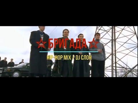 Бригада. Hip-Hop Mix / DJ Slon. Проезд выпускников Академии ФСБ по Москве
