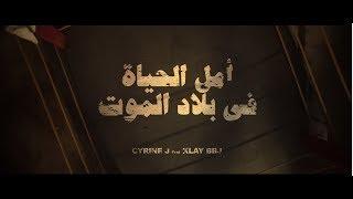 download lagu Cyrine.j - أمل الحياة في بلاد الموت Ft. Klay gratis